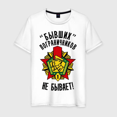 Мужская футболка хлопок Бывших пограничников не бывает