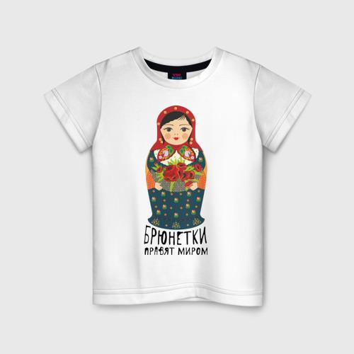 Детская футболка хлопок Брюнетки правят миром