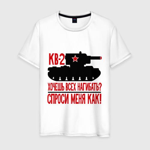 Мужская футболка хлопок Танки. Кв-2