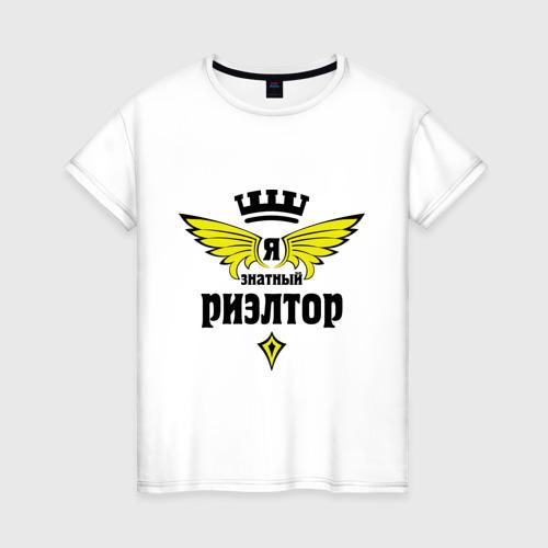 Женская футболка хлопок Знатный риэлтор