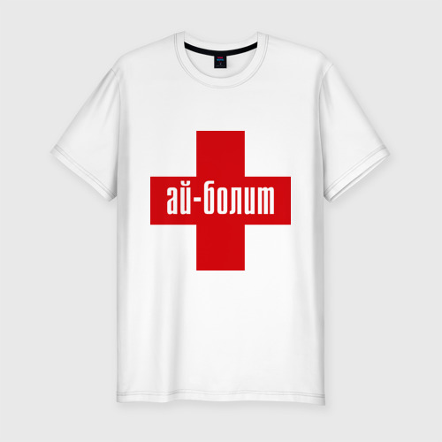 Мужская футболка хлопок Slim Айболит