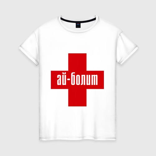 Женская футболка хлопок Айболит