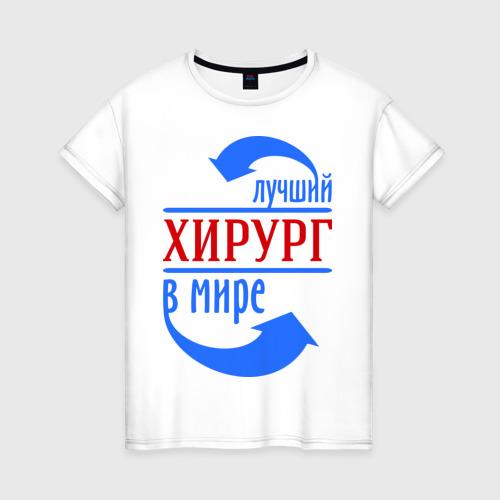 Женская футболка хлопок Лучший хирург в мире