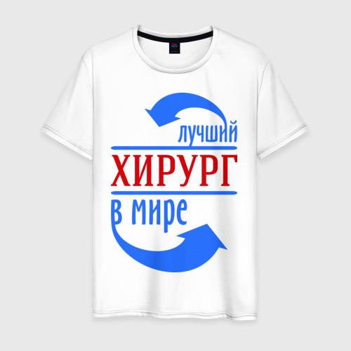 Мужская футболка хлопок Лучший хирург в мире