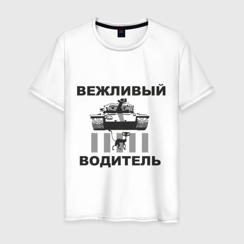 Мужская футболка хлопок Вежливый водитель