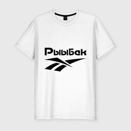 Мужская футболка хлопок Slim Рыыбак