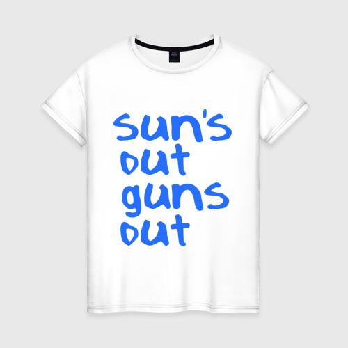 Женская футболка хлопок Suns out guns out Мачо и ботан 2