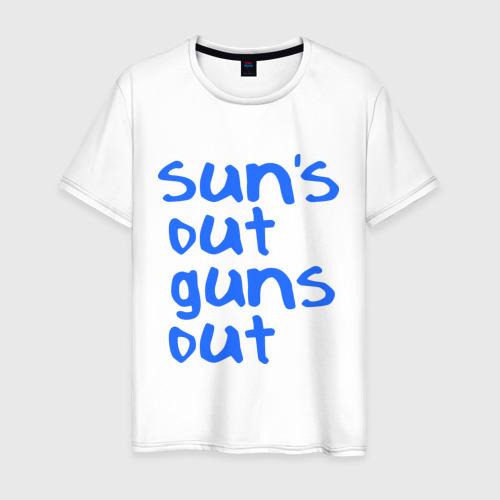 Мужская футболка хлопок Suns out guns out Мачо и ботан 2