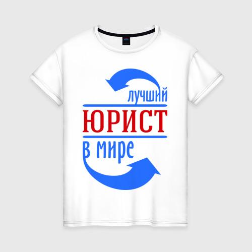 Женская футболка хлопок Лучший юрист в мире