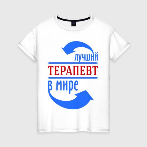 Женская футболка хлопок Лучший терапевт в мире