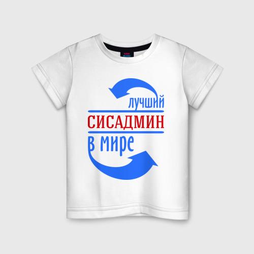 Детская футболка хлопок Лучший сисадмин в мире