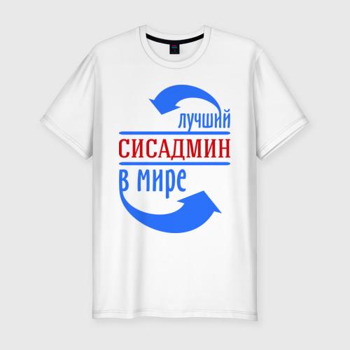 Мужская футболка хлопок Slim Лучший сисадмин в мире