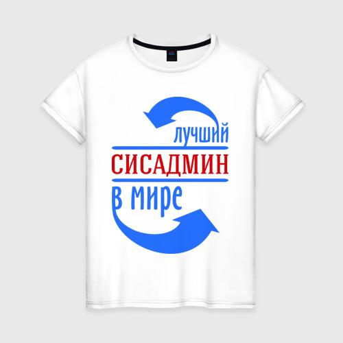 Женская футболка хлопок Лучший сисадмин в мире
