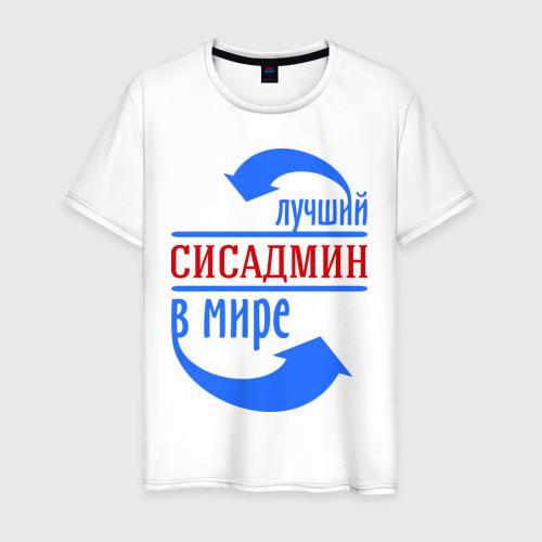 Мужская футболка хлопок Лучший сисадмин в мире