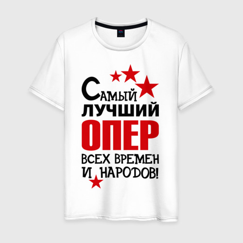 Мужская футболка хлопок Самый лучший Опер