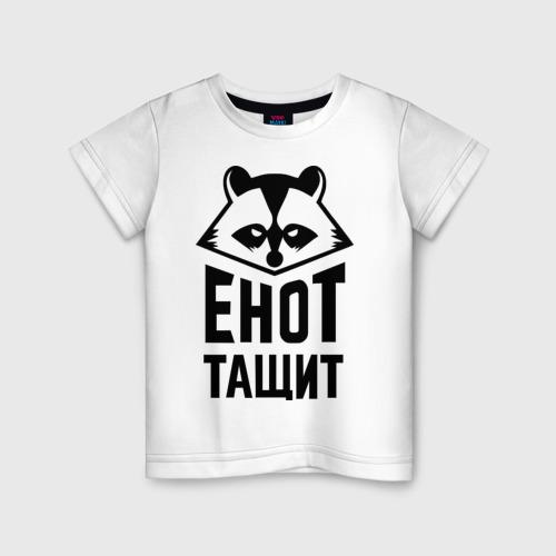 Детская футболка хлопок Енот тащит