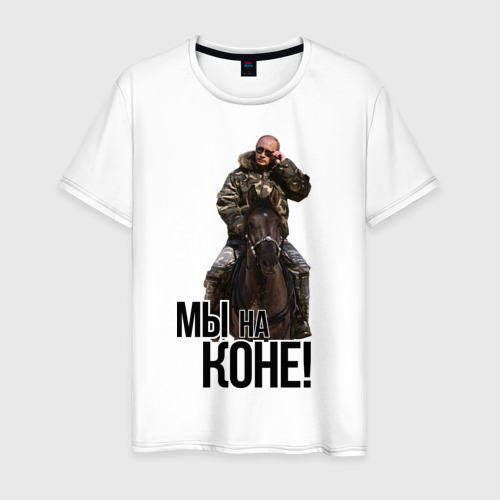 Мужская футболка хлопок Мы на коне