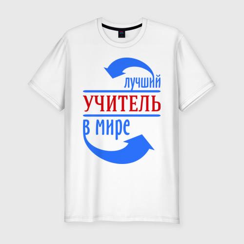 Мужская футболка хлопок Slim Лучший учитель в мире