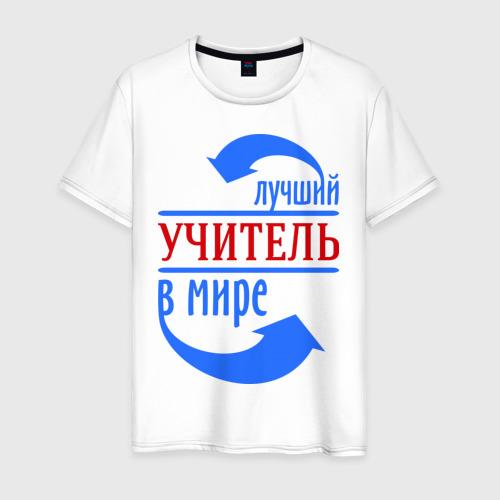 Мужская футболка хлопок Лучший учитель в мире