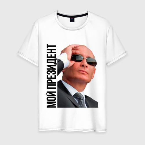 Мужская футболка хлопок Мой президент