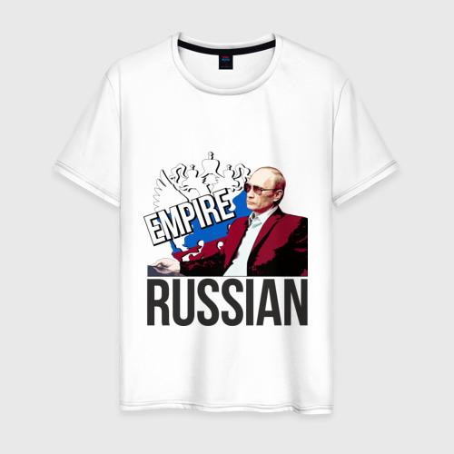 Мужская футболка хлопок Русская империя