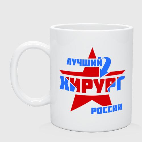 Кружка керамическая Лучший хирург России