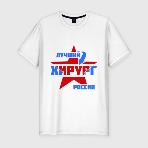 Мужская футболка хлопок Slim Лучший хирург России