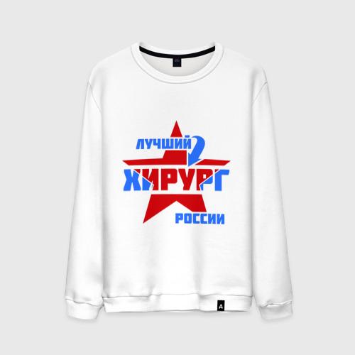 Мужской свитшот хлопок Лучший хирург России