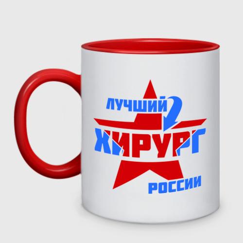 Кружка двухцветная Лучший хирург России