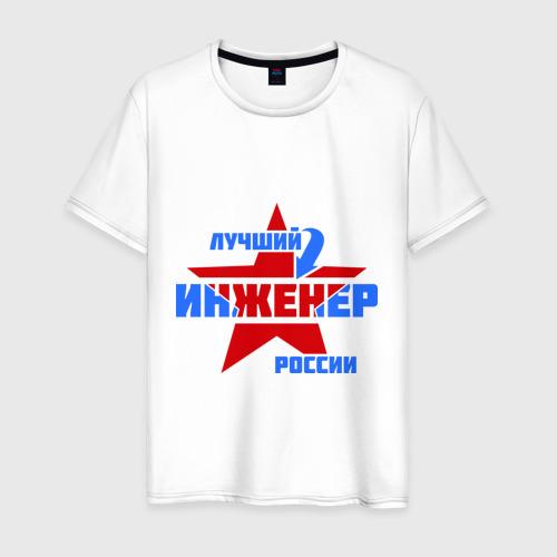Мужская футболка хлопок Лучший инженер России