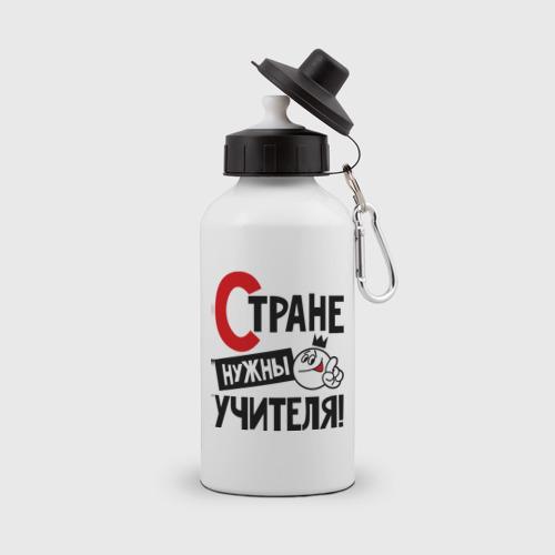 Бутылка спортивная Стране нужны учителя