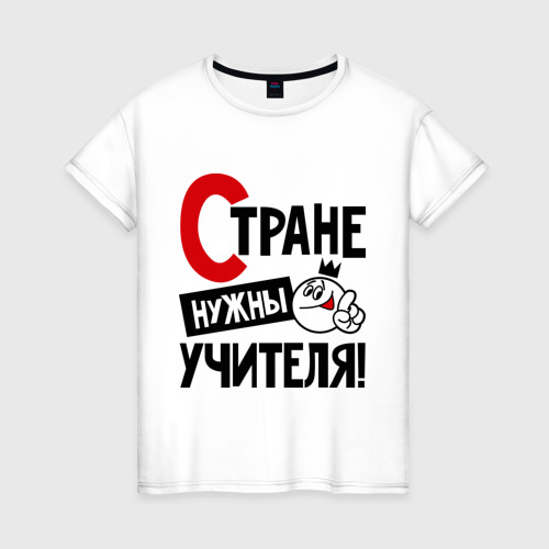 Женская футболка хлопок Стране нужны учителя
