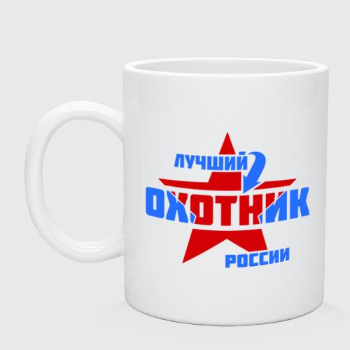 Кружка керамическая Лучший охотник России