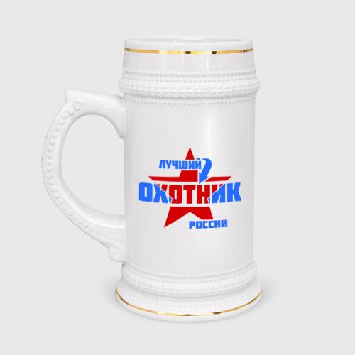 Кружка пивная Лучший охотник России