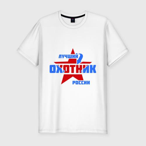 Мужская футболка хлопок Slim Лучший охотник России