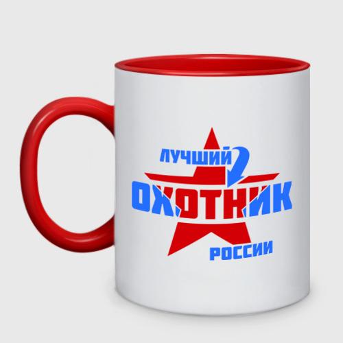 Кружка двухцветная Лучший охотник России