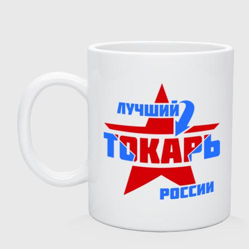 Кружка керамическая Лучший токарь России