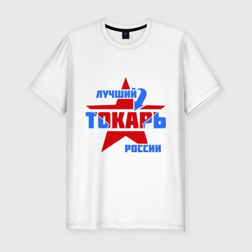 Мужская футболка хлопок Slim Лучший токарь России
