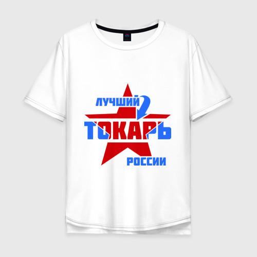 Мужская футболка хлопок Oversize Лучший токарь России
