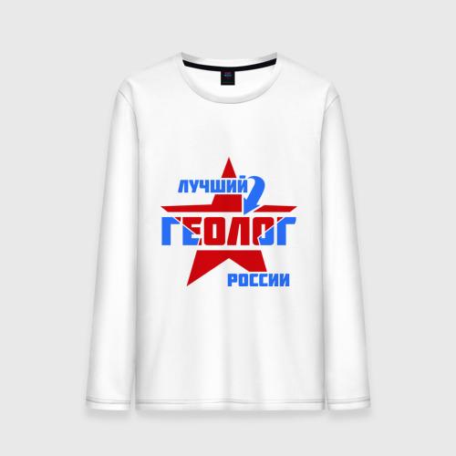 Мужской лонгслив хлопок Лучший геолог России