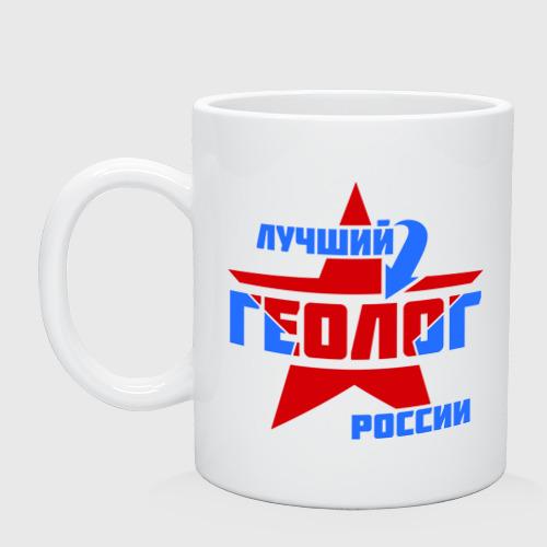 Кружка керамическая Лучший геолог России