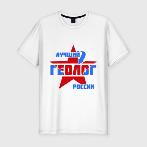 Мужская футболка хлопок Slim Лучший геолог России