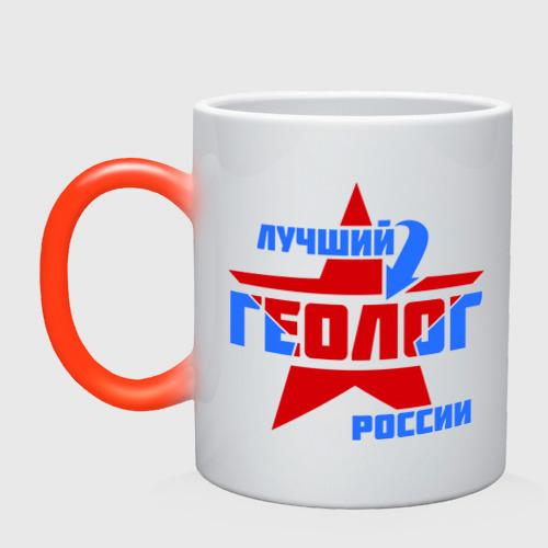 Кружка хамелеон Лучший геолог России