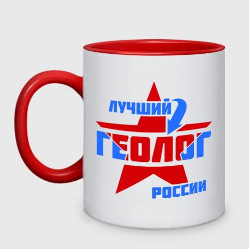 Кружка двухцветная Лучший геолог России