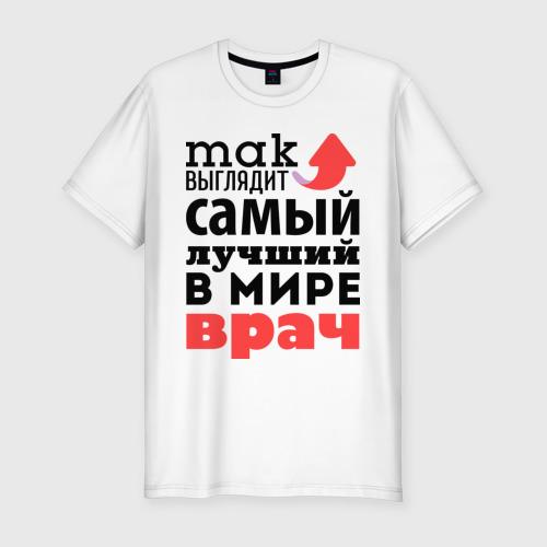 Мужская футболка хлопок Slim Так выглядит врач