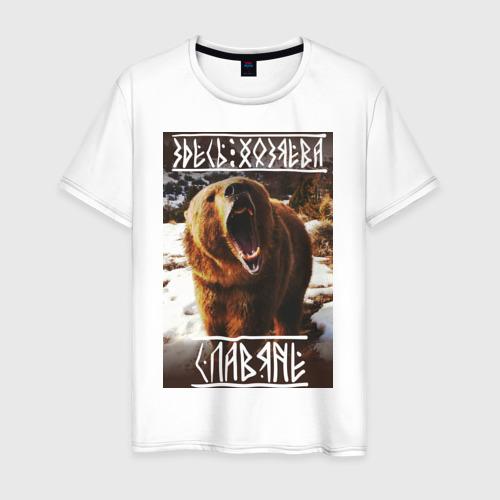Мужская футболка хлопок Хозяева славяне