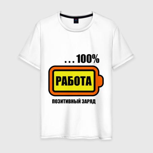 Мужская футболка хлопок Позитивный заряд (работа)