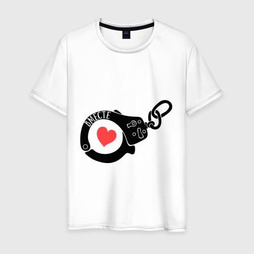 Мужская футболка хлопок Наручники любви