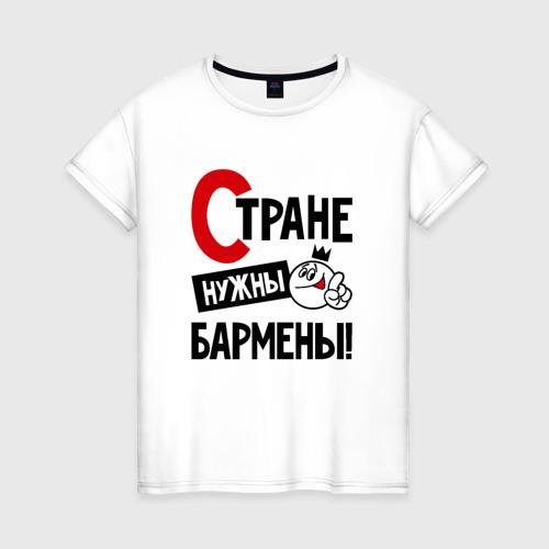Женская футболка хлопок Стране нужны бармены
