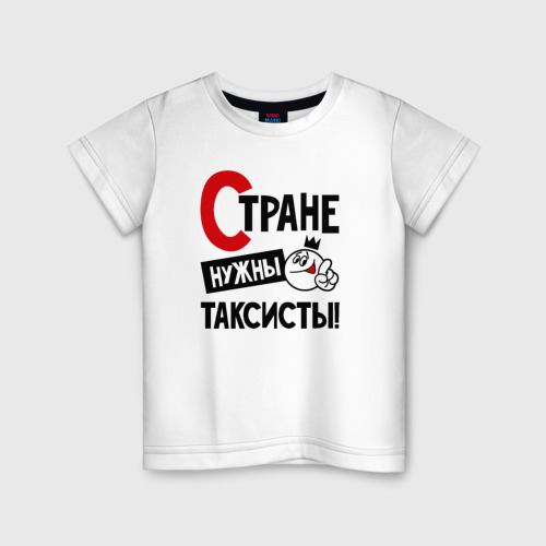 Детская футболка хлопок Стране нужны таксисты